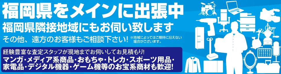 福岡市内・周辺地域へ弊社査定員がお伺い致します